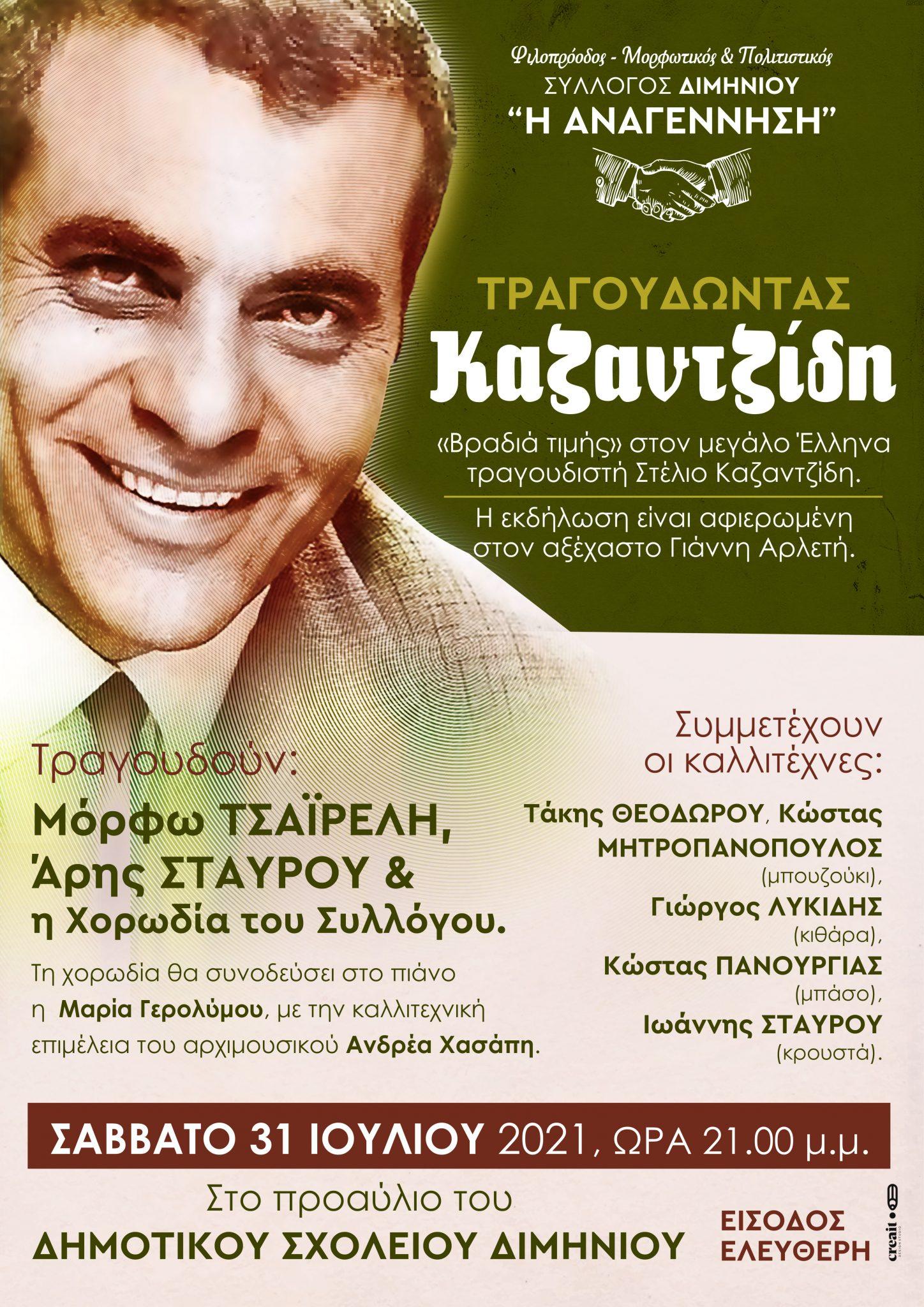 Συναυλία – Αφιέρωμα στον Στέλιο Καζαντζίδη .