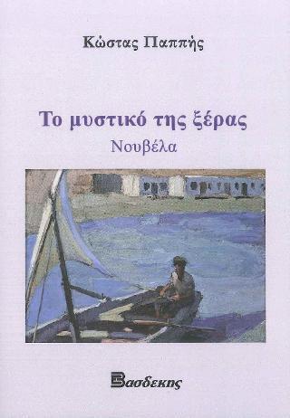 Παρουσίαση βιβλίου  «Το μυστικό της ξέρας» του κ. Κώστα Παππή