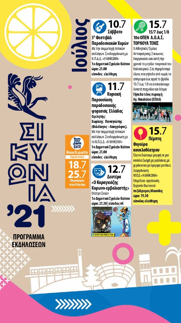 sikionia_web_page-0002