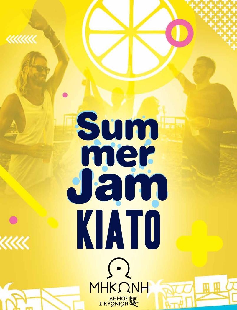 Ματαίωση Kiato Summer jam