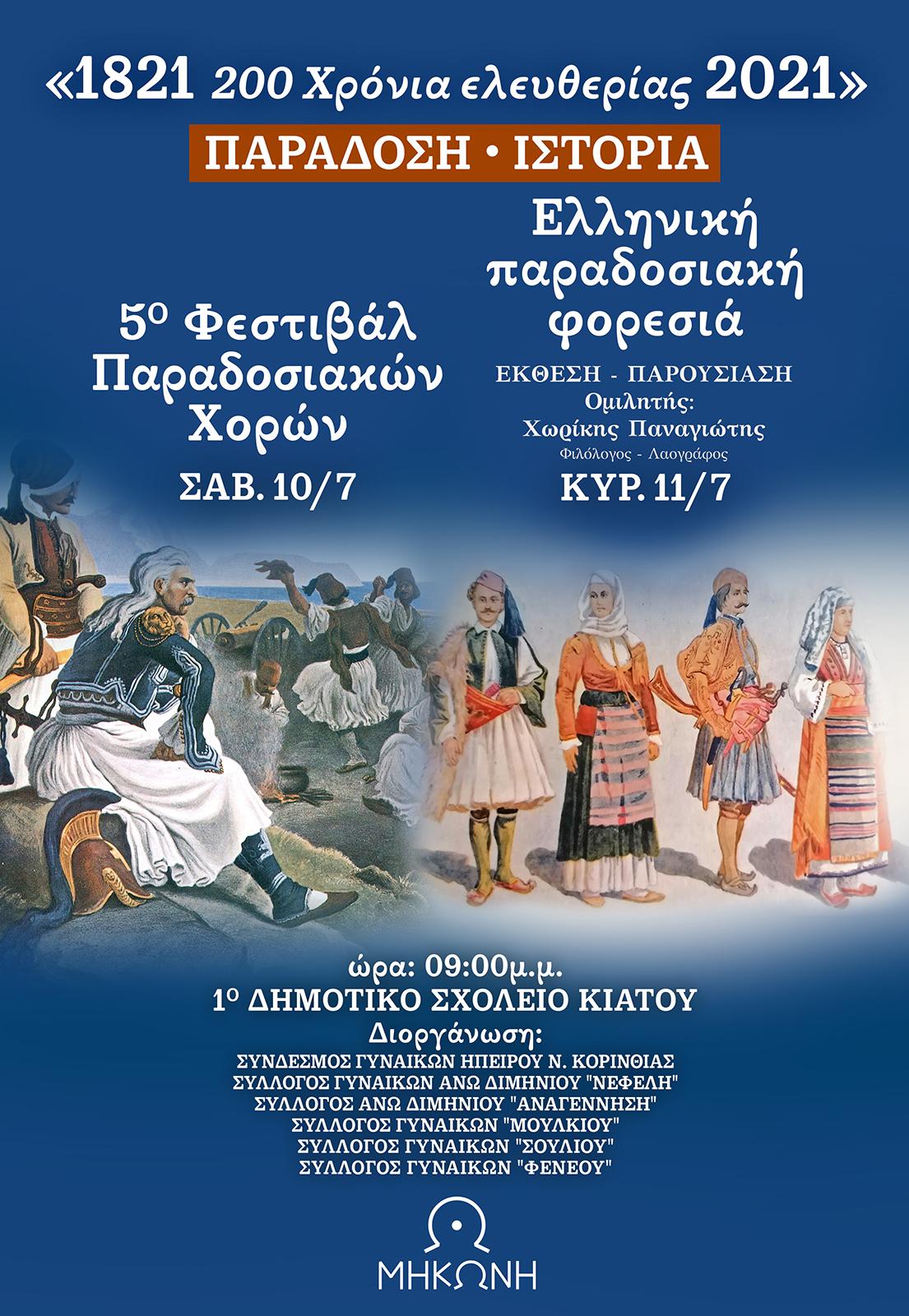 «1821 200 Χρόνια Ελευθερίας 2021» Διήμερο Αφιέρωμα στην παράδοση και την ιστορία μας